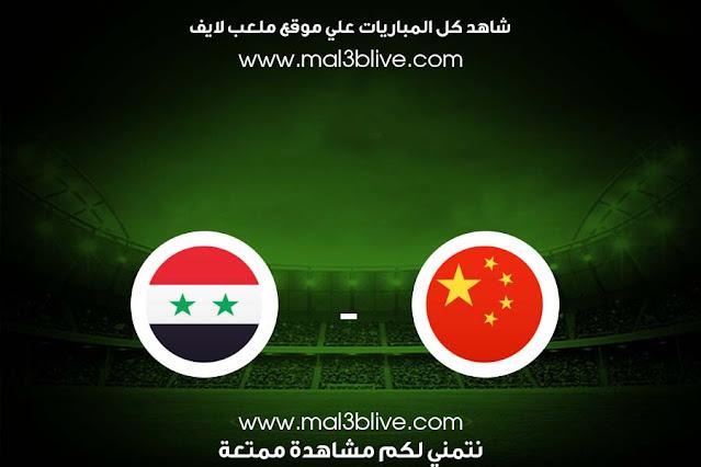 مشاهدة مباراة الصين وسوريا بث مباشر اليوم الموافق 2021/06/15 في تصفيات آسيا المؤهلة لكأس العالم 2022