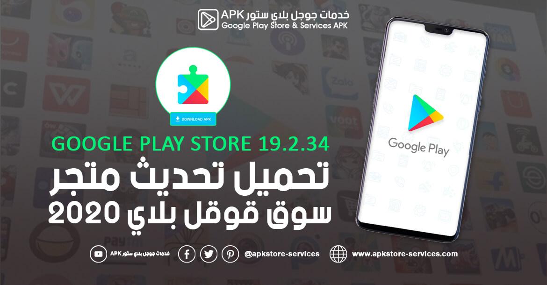 تحديث سوق قوقل بلاي 2020 - سوق بلاي Google Play Store 19.2.34 أخر إصدار