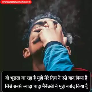 Mood Off Shayari images in hindi