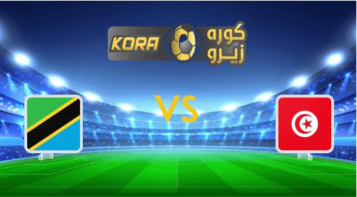 مشاهدة مباراة تونس وتنزانيا بث مباشر اليوم 13-11-2020 التصفيات المؤهلة لكأس أمم أفريقيا