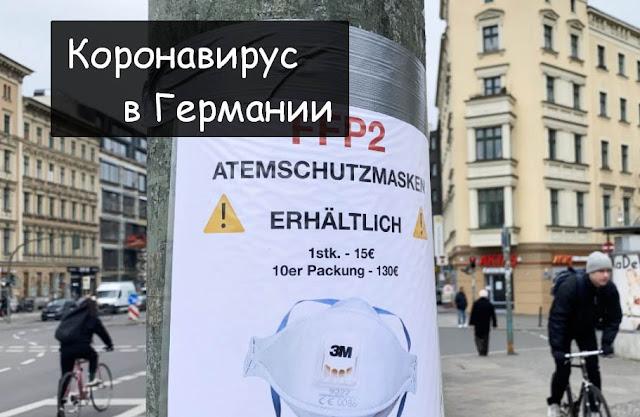 Коронавирус в Германии онлайн