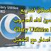 عملاق تحسين الاداء والتسريع Glary Utilities Pro النسخة المدفوعة مفعلة مجانا لكم