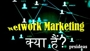 [SECRETS] Network Marketing Kya Hai In Hindi: Benefits Of MLM