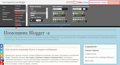 Расширенные настройки темы блога