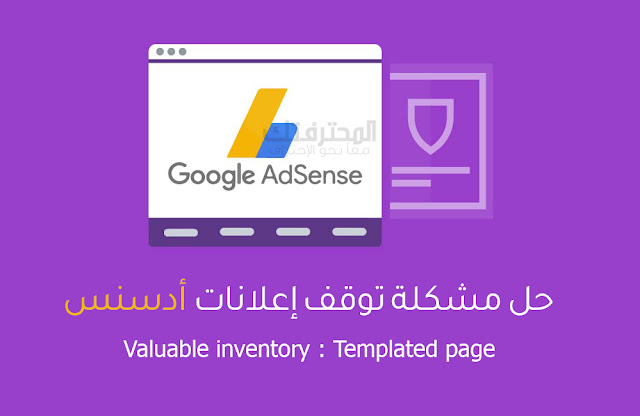 حل مشكلة توقف إعلانات أدسنس Valuable inventory : Templated page