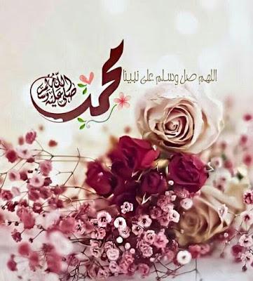 صور اللهم صلي وسلم على سيدنا محمد ، الصلاة على الرسول الكريم