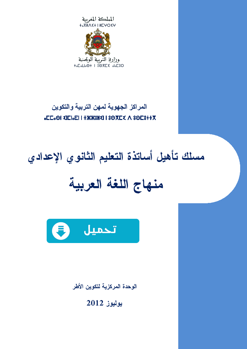 مجزوءة منهاج اللغة العربية للثانوي الإعدادي