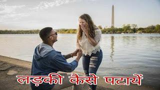 Ladki Kaise Pataye hindi me puri jankari