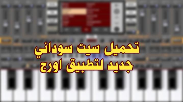 اغاني زنق سوداني 2020