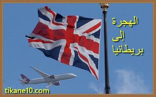 كيفية الهجرة إلى بريطانيا (الحصول على تأشيرة سفر + الجنسية)