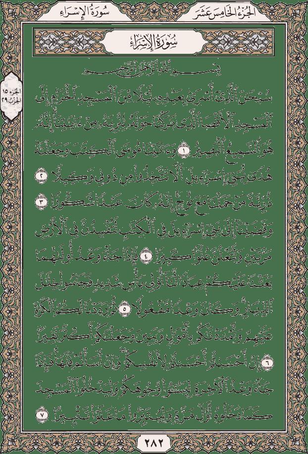 أجزاء القرآن الكريم المصحف المصور بداية الجزء ونهايته 15