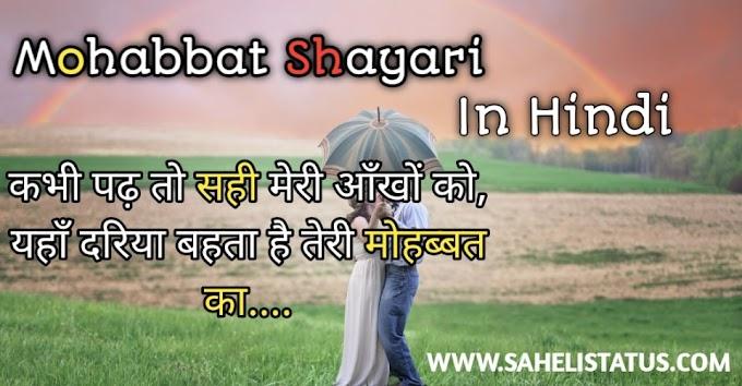 Mohabbat Shayari in Hindi💓(BEST & LATEST) मोहब्बत शायरी हिंदी