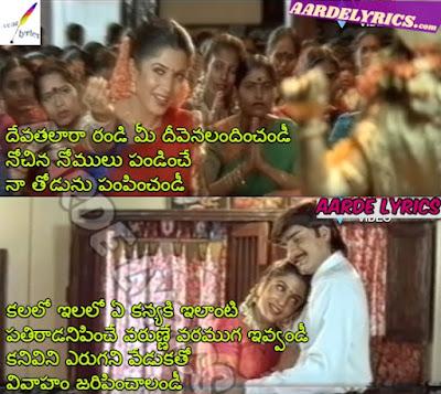 Devatalara Randi Song Lyrics From Aahvaanam (1997
