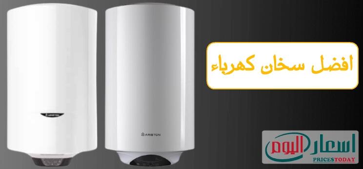 افضل انواع سخانات الكهرباء في مصر 2021 من كبري الشركات في السوق المحلي