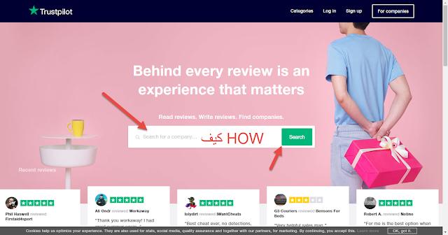 Trustpilot للحصول على مراجعات حول المواقع الإلكترونية للشركات الثقة