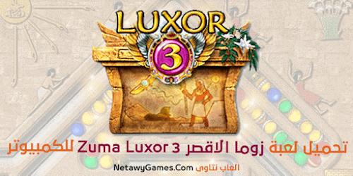 تحميل لعبة زوما الاقصر 3 Download Zuma Luxor للكمبيوتر برابط مباشر