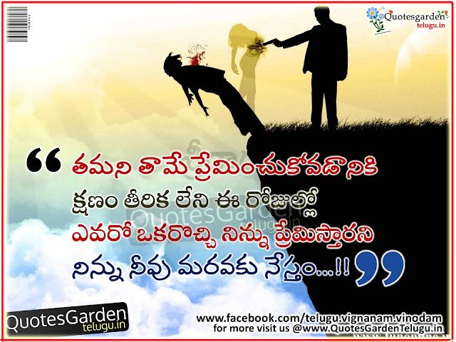 Latest life and love quotes telugu