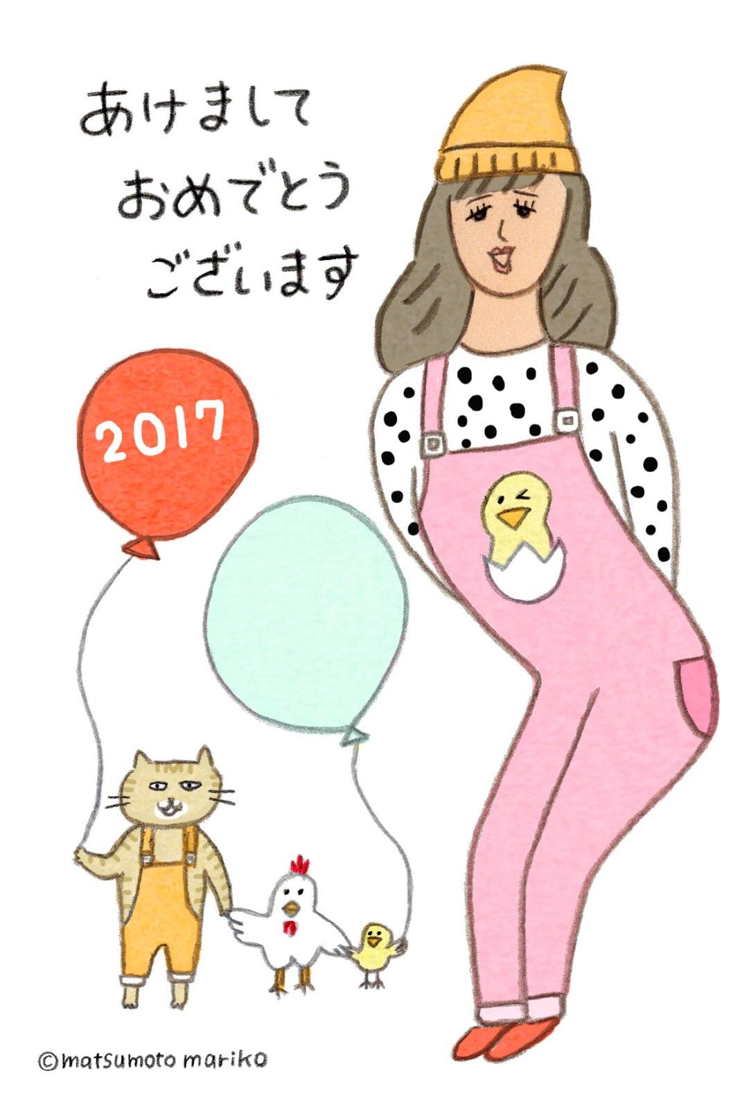 松元まり子のイラスト帖 2017年賀状イラスト