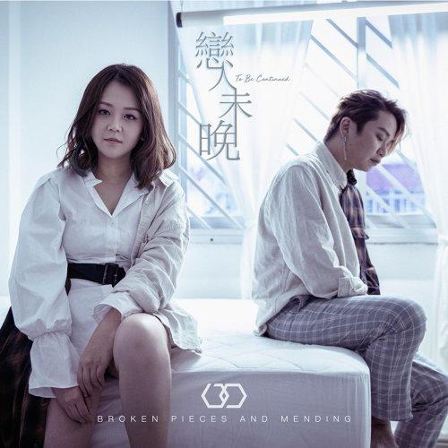 BPM - Lian Ren Wei Wan 戀人未晚 Lyrics 歌詞 with Pinyin   BPM 戀人未晚 歌詞