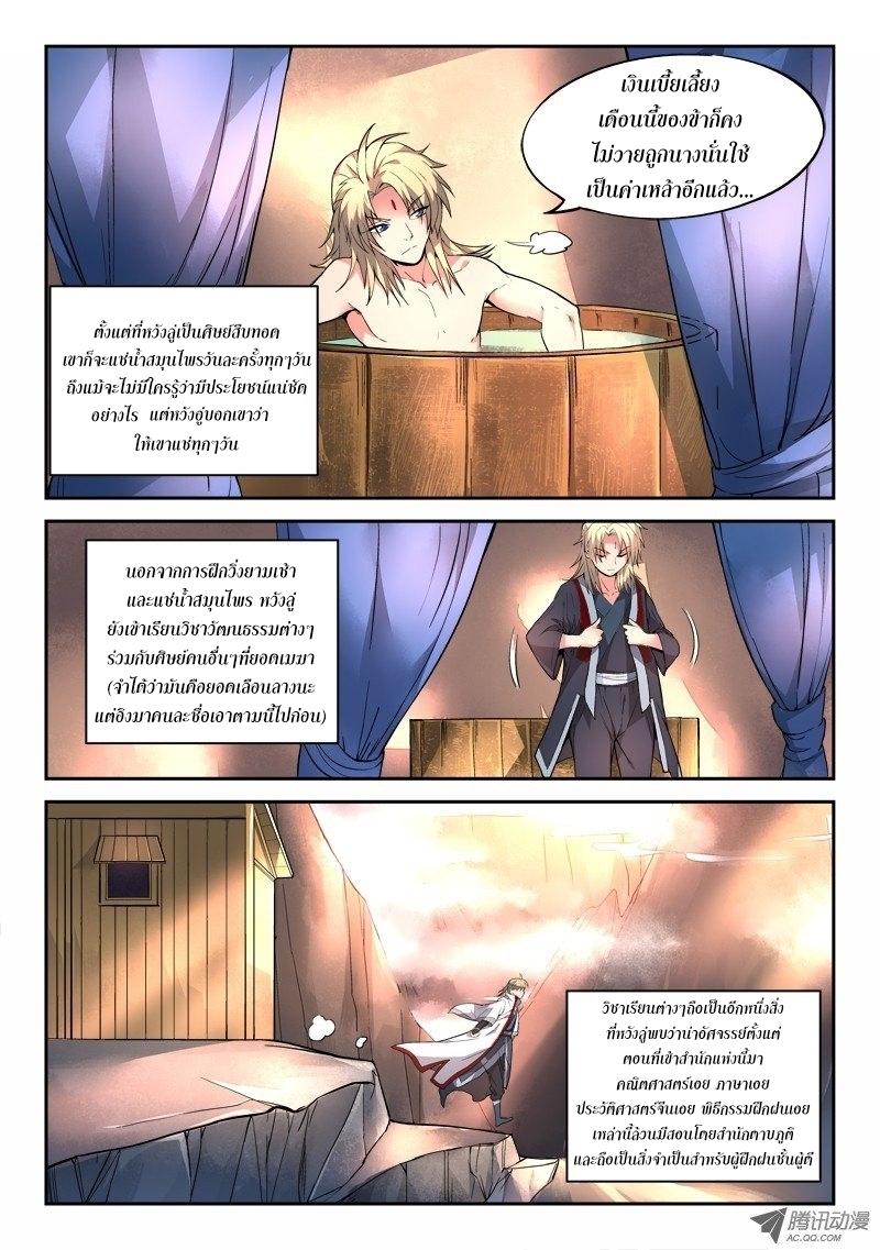 อ่านการ์ตูน Spirit Blade Mountain 28 ภาพที่ 8
