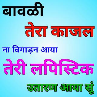 haryanvi attitude status haryanavi image