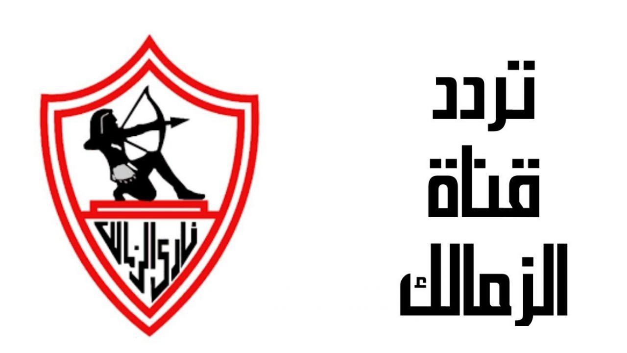 تردد قناة الزمالك الجديدة Zamalek Channel على القمر الصناعي النايل سات
