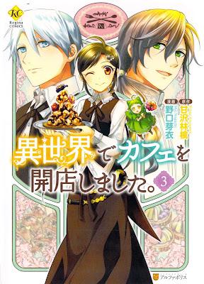 [Manga] 異世界でカフェを開店しました。 第01-03巻 [Isekai de Cafe wo Kaiten shimashita. Vol 01-03] Raw Download