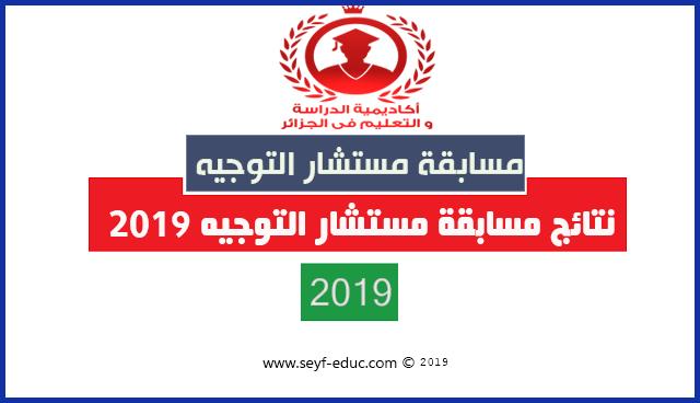 نتائج مسابقة مستشار التوجيه 2019