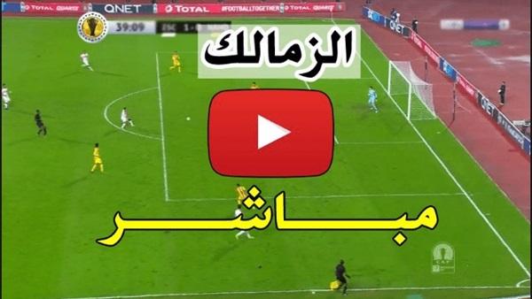 موعد مباراة الزمالك والترجي التونسي بث مباشر بتاريخ 28-02-2020 دوري أبطال أفريقيا