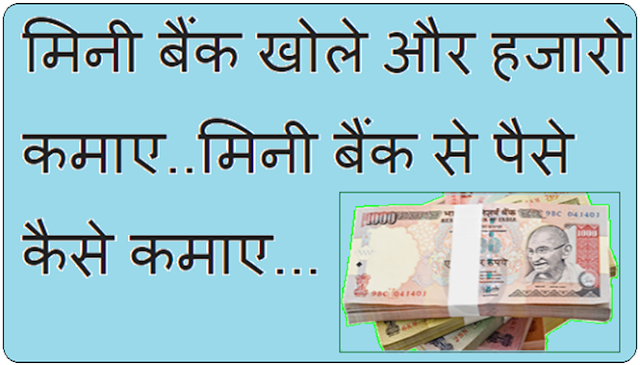 Mini Bank Se Paise Kamaye in Hindi