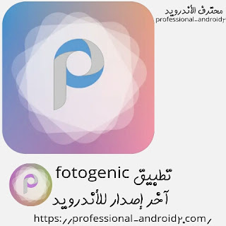 تحميل تطبيق فوتوجينيك fotogenic pro مهكر مجاناً آخر إصدار للأندرويد