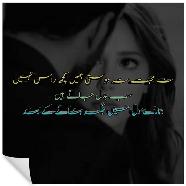Na Mohabat Na Dosti Hmein Kuch Raas Nahi/Sad-Urdu-Poetry