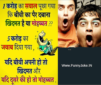 Biwi Ke Upar Funny Question