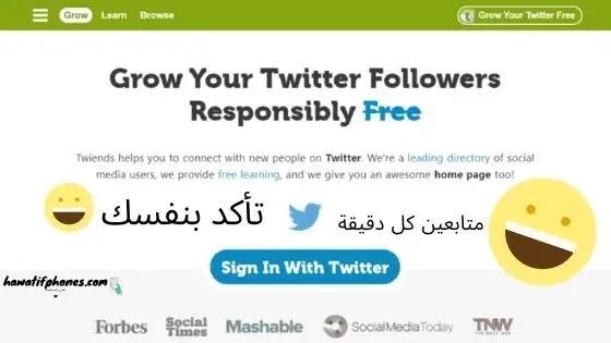 كيف تزيد من متابعيك على تويتر باستخدام Twiends؟