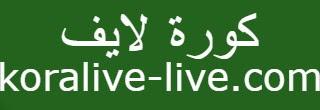 كورة لايف | koora live | بث مباشر مباريات لايف koora live