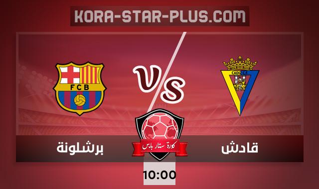 KORA STAR مشاهدة مباراة قادش وبرشلونة كورة ستار بث مباشر اونلاين لايف اليوم بتاريخ 05-12-2020 الدوري الاسباني