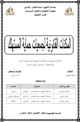 مذكرة ماستر: المكنات القانونية لجمعيات حماية المستهلك PDF