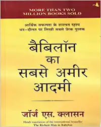 babylon ka sabse ameer aadami hindi by george s clason,business books in hindi, finance books in hindi, investment in hindi, money management books in hindi