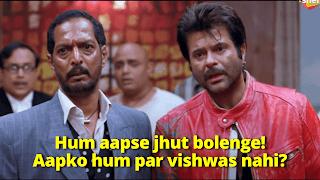 Hum aapse jhut bolenge! Aapko hum par viswas nahi?, Nana Patekar as Uday Shetty with majnu bhai  | best welcome movie meme templates & dialogue