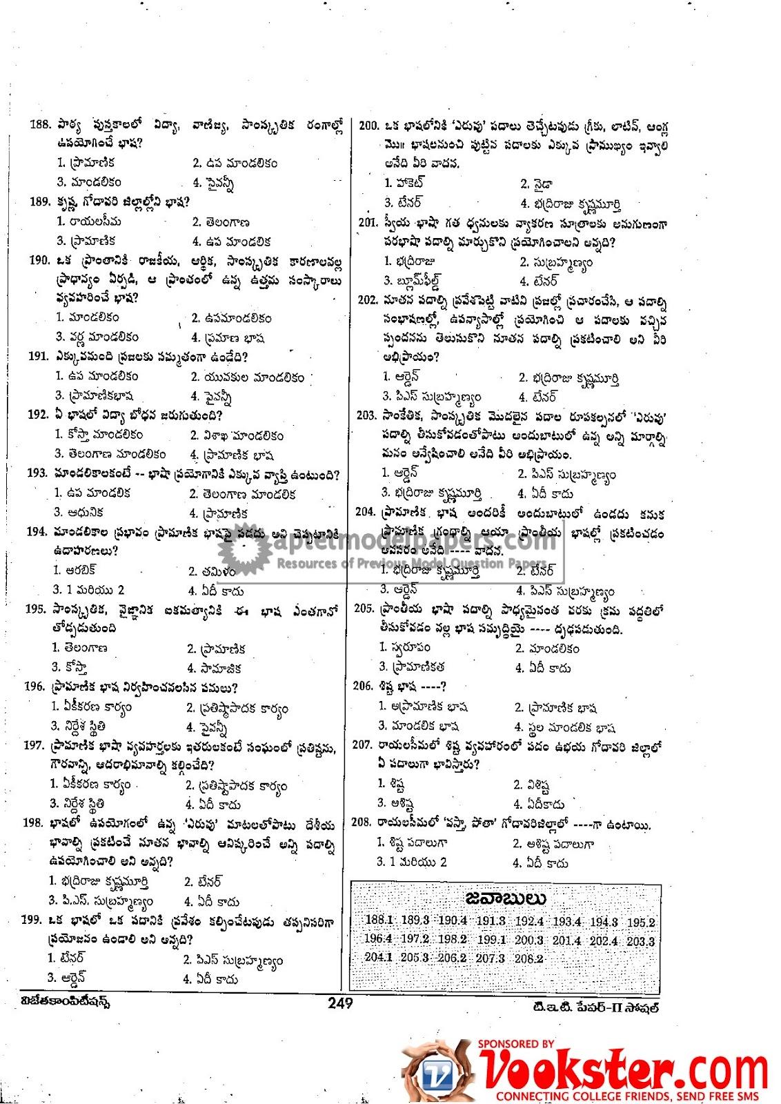 Telugu papers