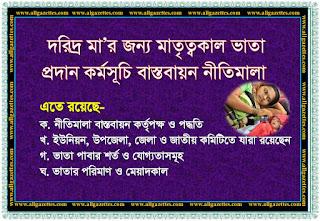 দরিদ্র মা'র জন্য মাতৃত্বকাল ভাতা প্রদান নীতিমালা-২০১৫ (সংশোধীত)