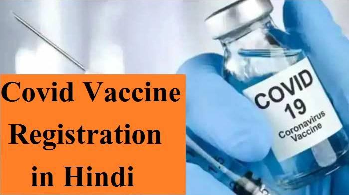 कोरोना वैक्सीन लगवाने के लिए रजिस्ट्रेशन कैसे करें? | Covid Vaccine Registration in Hindi