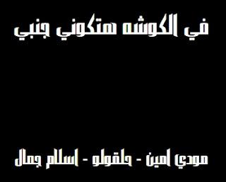 كلمات اغنيه فى الكوشه هتكونى جمبى حلقولو مودي امين اسلام الجمل