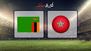 مشاهدة مباراة المغرب وزامبيا بث مباشر 16-06-2019 مباراة ودية