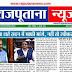 राजपूताना न्यूज ई-पेपर 27 जुलाई 2019 डेली डिजिटल एडिशन