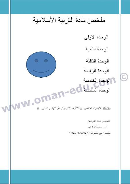 ملخص مادة التربية الإسلامية الصف الثاني عشر