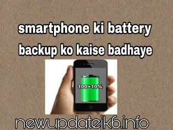 स्मार्टफोन की बैटरी बैकअप को कैसे बढ़ाये