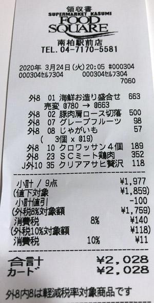 カスミ フードスクエア南柏駅前店 2020/3/24 のレシート