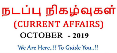 october current affairs download