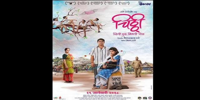 Chitthi (2018) Marathi Movie